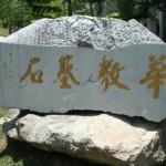 陳美萍/母語教育作為社會資本